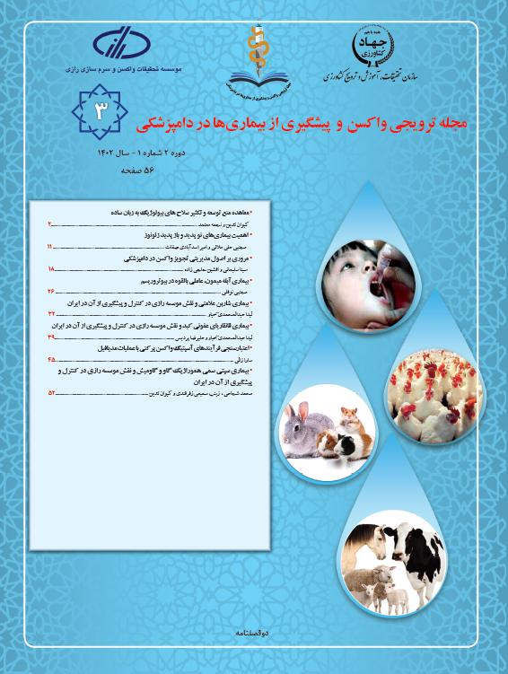 واکسن و پیشگیری از بیماری ها در دامپزشکی